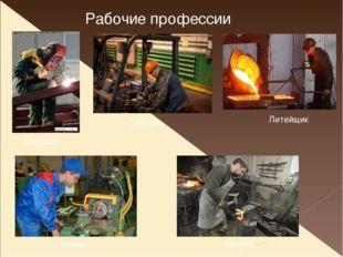 Рабочие профессии Сварщик Токарь Кузнец Слесарь Литейщик