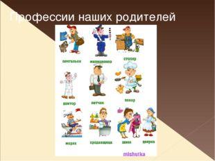 Профессии наших родителей