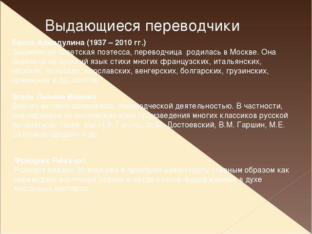 Выдающиеся переводчики Белла Ахмадулина (1937 – 2010 гг.) Знаменитая советска...