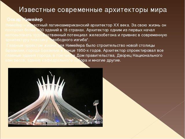 Известные современные архитекторы мира Оскар Нимейер Нимейер – известный лати...