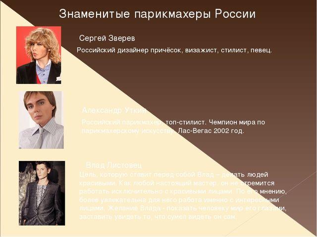Российский дизайнер причёсок, визажист, стилист, певец. Знаменитые парикмахер...