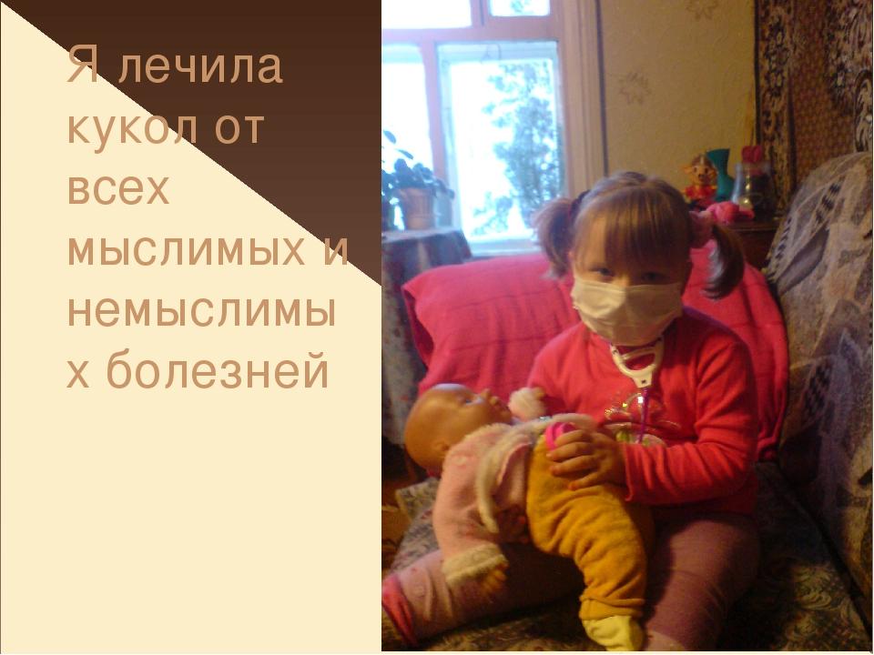 Я лечила кукол от всех мыслимых и немыслимых болезней