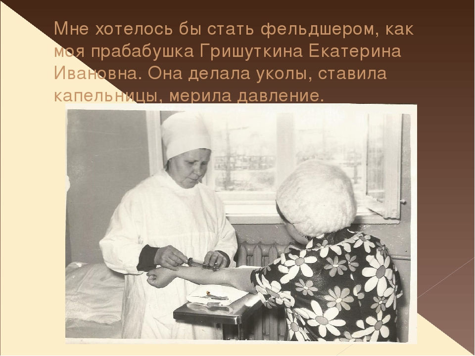 Мне хотелось бы стать фельдшером, как моя прабабушка Гришуткина Екатерина Ива...