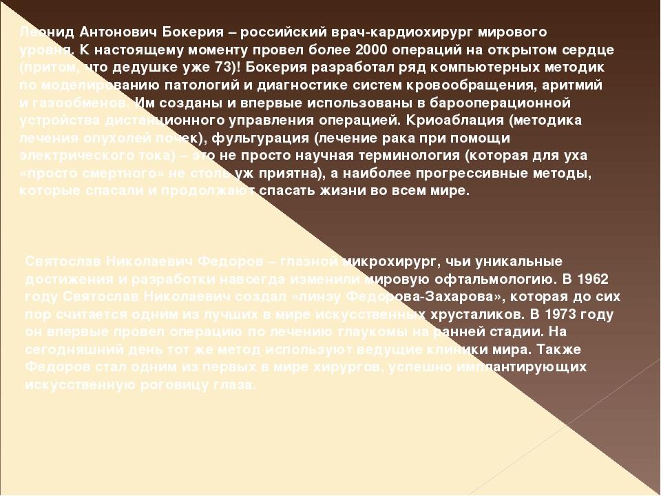 Леонид Антонович Бокерия – российский врач-кардиохирург мирового уровня.К на...