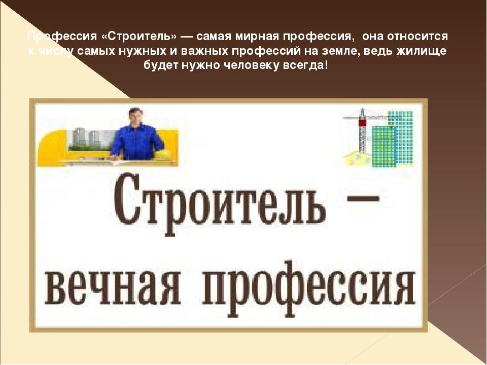 Профессия «Строитель» — самая мирная профессия, она относится к числу самых н...