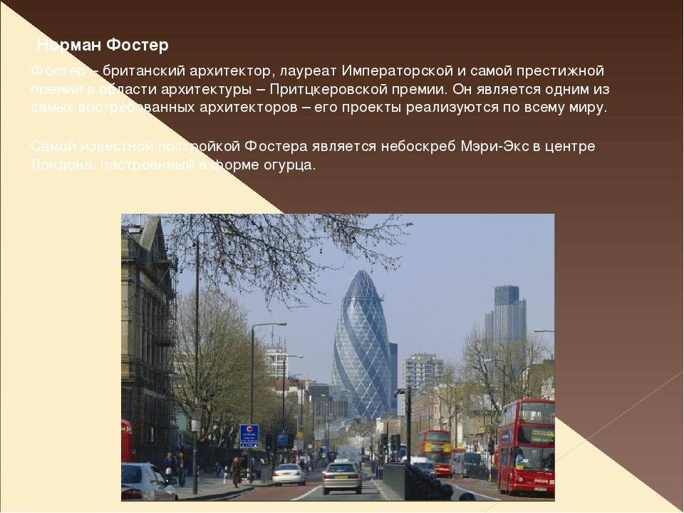 Норман Фостер Фостер – британский архитектор, лауреат Императорской и самой п...
