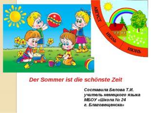 Der Sommer ist die schönste Zeit Составила Белова Т.И. учитель немецкого язык