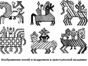 Изображение коней и всадников в крестьянской вышивке