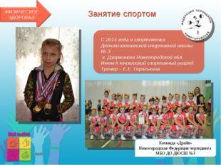 Занятие спортом Команда «Драйв» Нижегородская Федерация черлидинга МБО ДО ДЮС