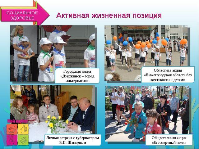 Активная жизненная позиция Городская акция «Дзержинск – город альтернатив» Об...