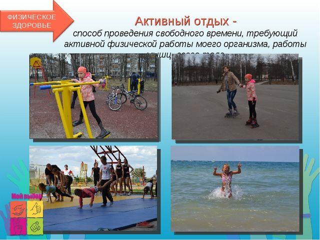Активный отдых - способ проведения свободного времени, требующий активной физ...