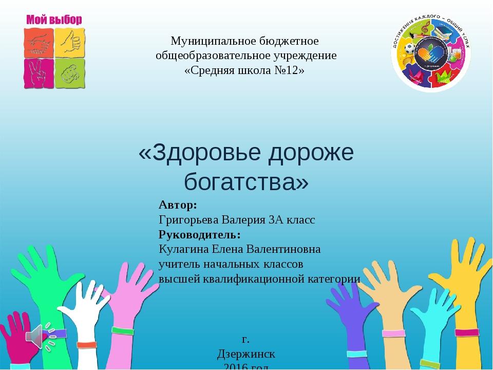 Муниципальное бюджетное общеобразовательное учреждение «Средняя школа №12» «...