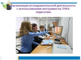Организация исследовательской деятельности с использованием инструментов ТРИЗ