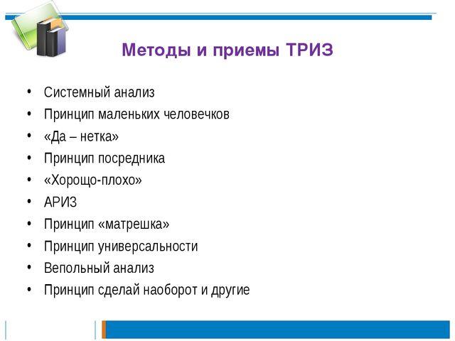 Методы и приемы ТРИЗ Системный анализ Принцип маленьких человечков «Да – нетк...