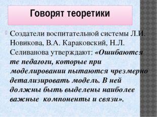 Говорят теоретики Создатели воспитательной системы Л.И. Новикова, В.А. Карако
