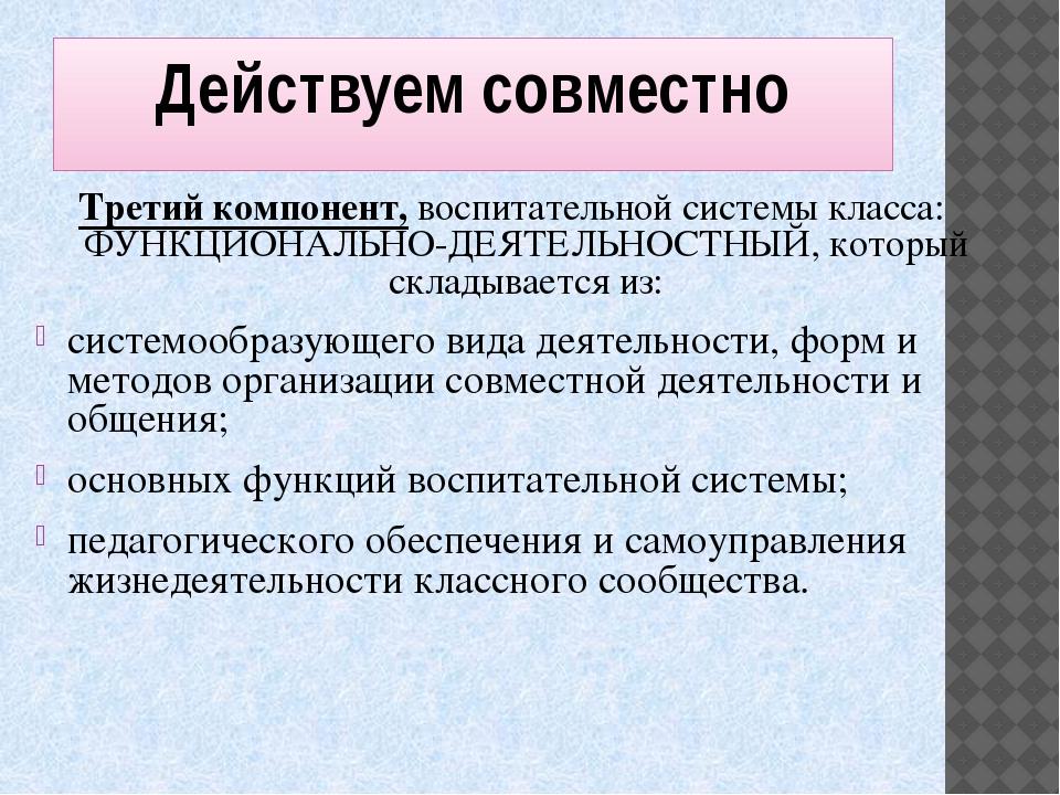 Действуем совместно Третий компонент, воспитательной системы класса: ФУНКЦИОН...