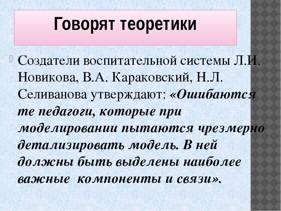 Говорят теоретики Создатели воспитательной системы Л.И. Новикова, В.А. Карако...