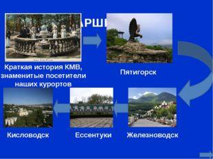МАРШРУТ Краткая история КМВ, знаменитые посетители наших курортов Пятигорск