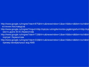 https://www.google.ru/search?hl=ru&newwindow=1&tbo=d&biw=1680&bih=954&tbm=isc