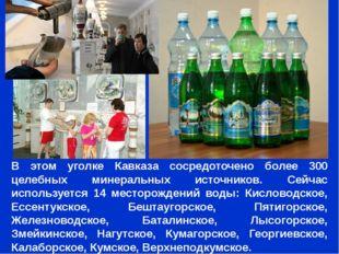ЕССЕНТУКИ Курорт Ессентуки по праву считается наиболее популярным питьевым, б