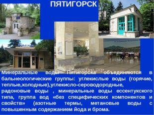Лечебные свойства воды Пятигорск является многопрофильным курортом Здесь леч