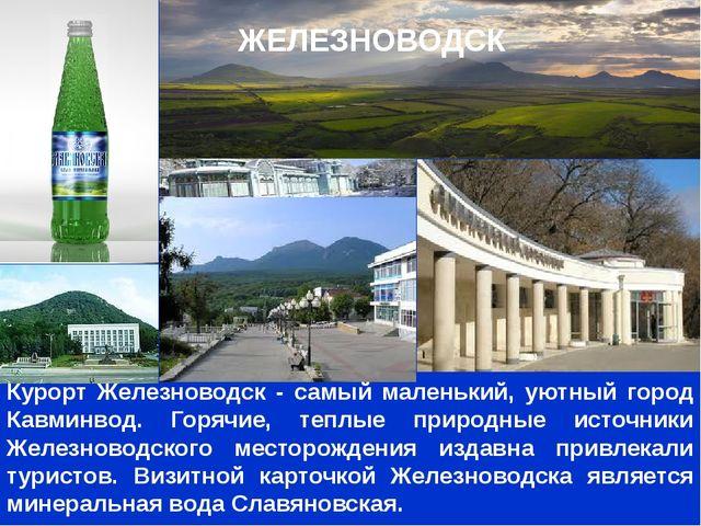 Славу и гордость курорта составляют соляно - щелочные воды Ессентуки-17, Ессе...