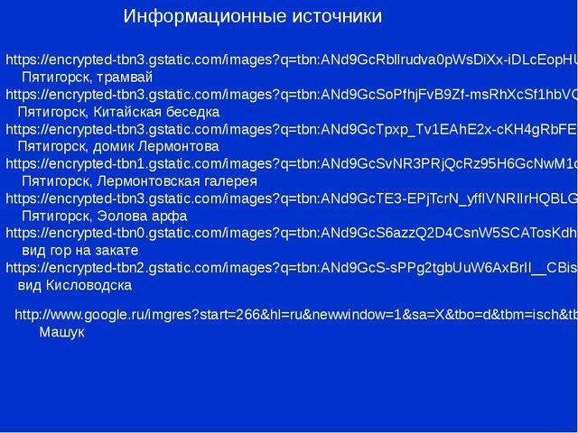 http://www.google.ru/imgres?start=98&hl=ru&newwindow=1&sa=X&tbo=d&tbm=isch&tb...