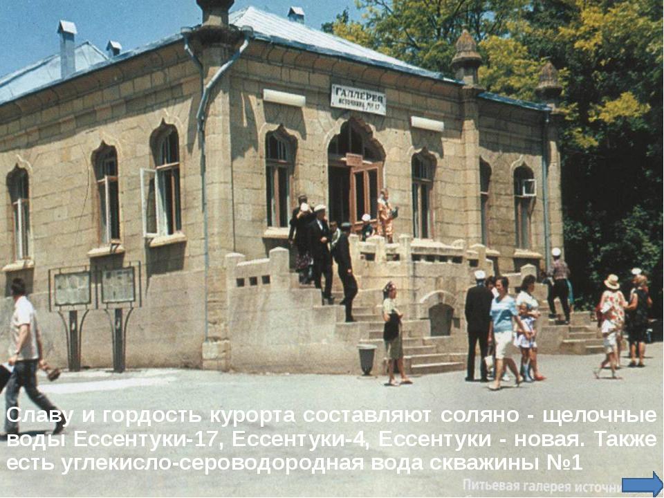 Курорты Кавказских Минеральных Вод являются курортами мирового значения. Поми...