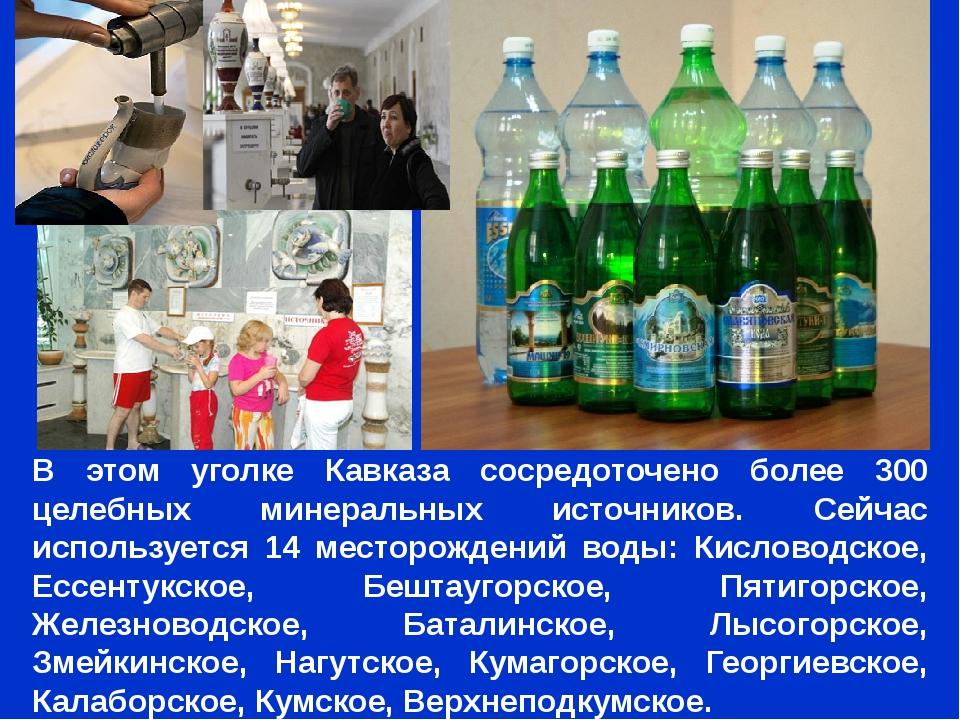 ЕССЕНТУКИ Курорт Ессентуки по праву считается наиболее популярным питьевым, б...
