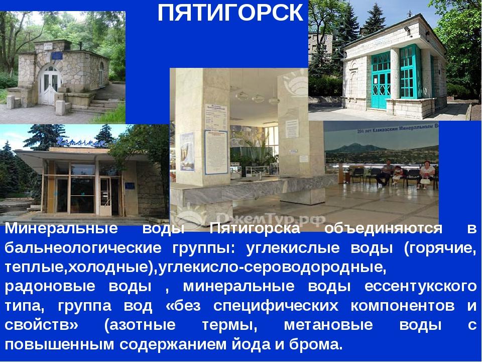 Лечебные свойства воды Пятигорск является многопрофильным курортом Здесь леч...
