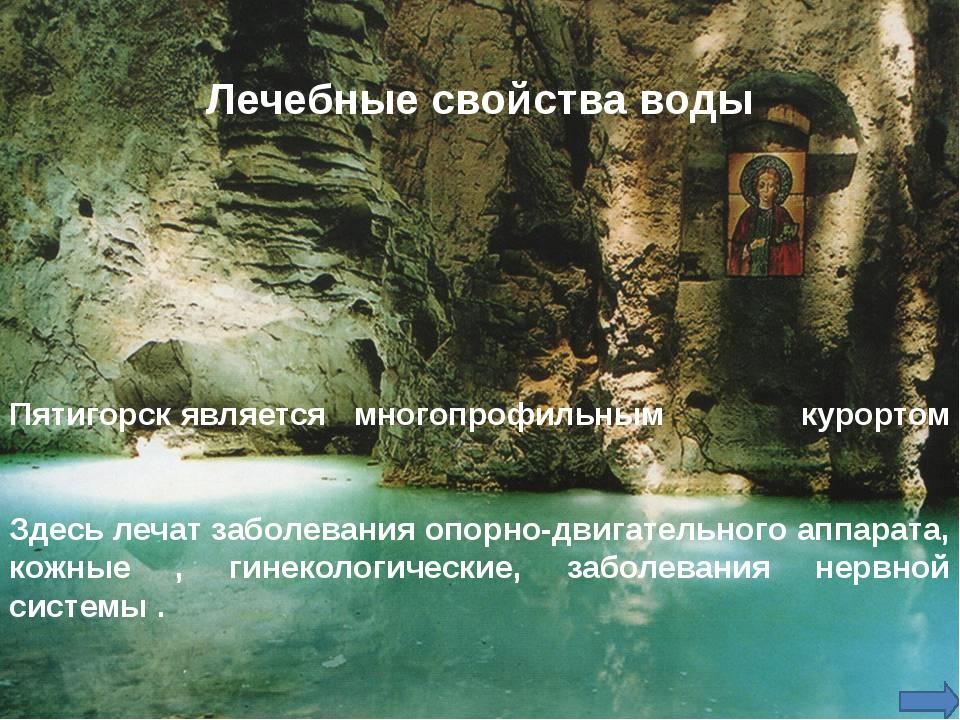 Санатории Железноводска специализируются на лечении болезней органов пищеваре...