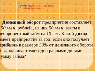 Денежный оборот предприятия составляет 150 млн. рублей., из них 50 млн. взят