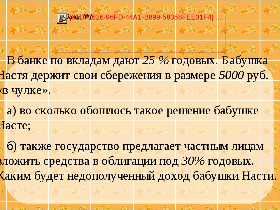 В банке по вкладам дают 25 % годовых. Бабушка Настя держит свои сбережения в...