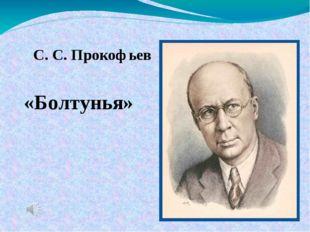 С. С. Прокофьев «Болтунья»