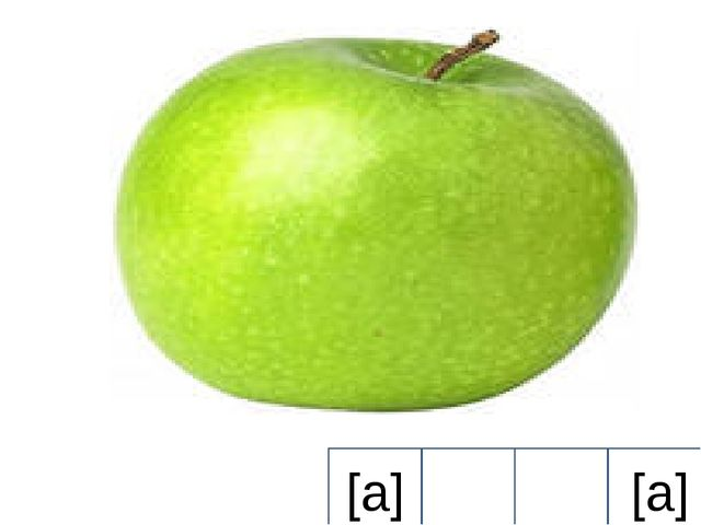 [а] [а] [а]
