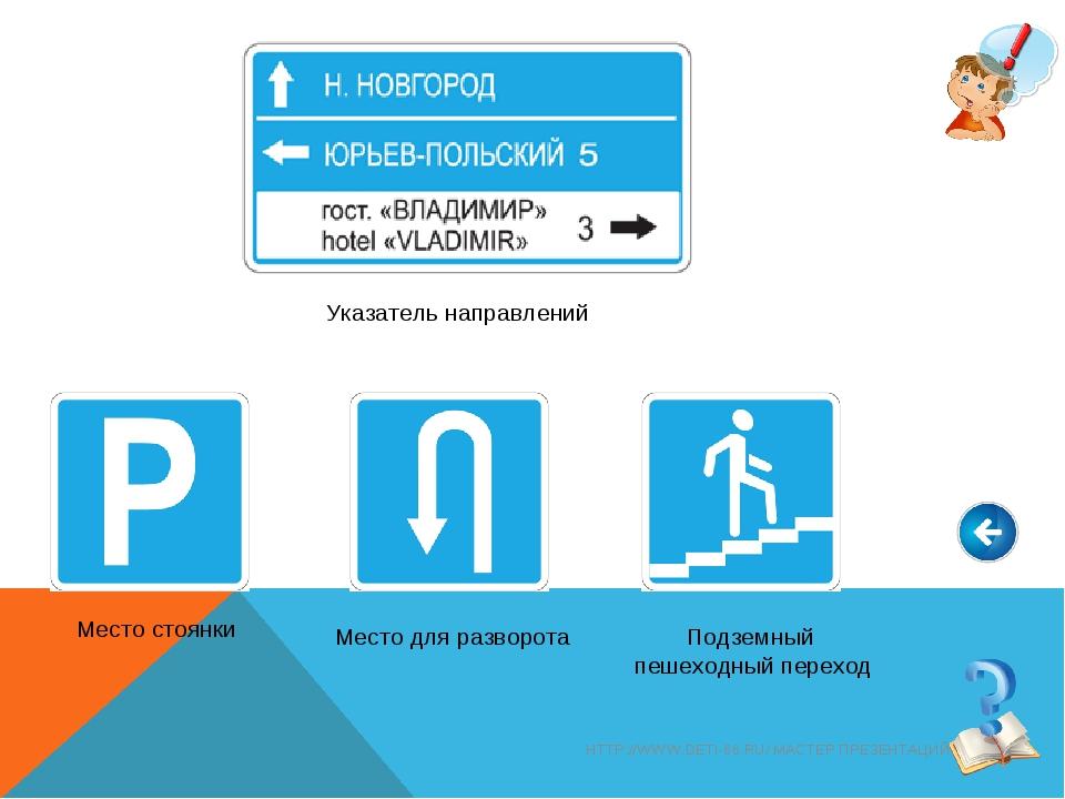 HTTP://WWW.DETI-66.RU/ МАСТЕР ПРЕЗЕНТАЦИЙ Указатель направлений Подземный пеш...