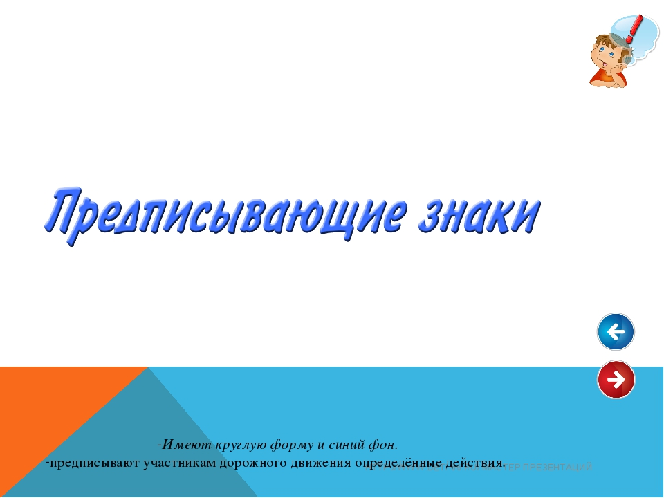 HTTP://WWW.DETI-66.RU/ МАСТЕР ПРЕЗЕНТАЦИЙ Имеют круглую форму и синий фон. пр...