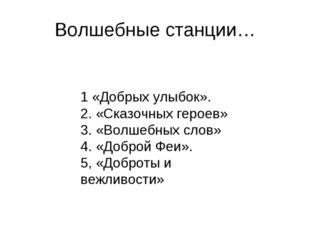 Волшебные станции… 1 «Добрых улыбок». 2. «Сказочных героев» 3. «Волшебных сло