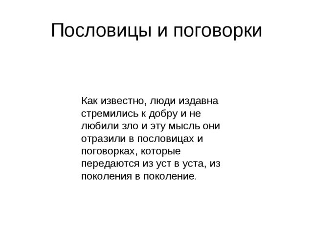 Пословицы и поговорки Как известно, люди издавна стремились к добру и не люби...