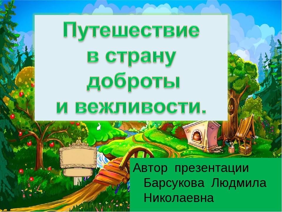 Автор презентации Барсукова Людмила Николаевна