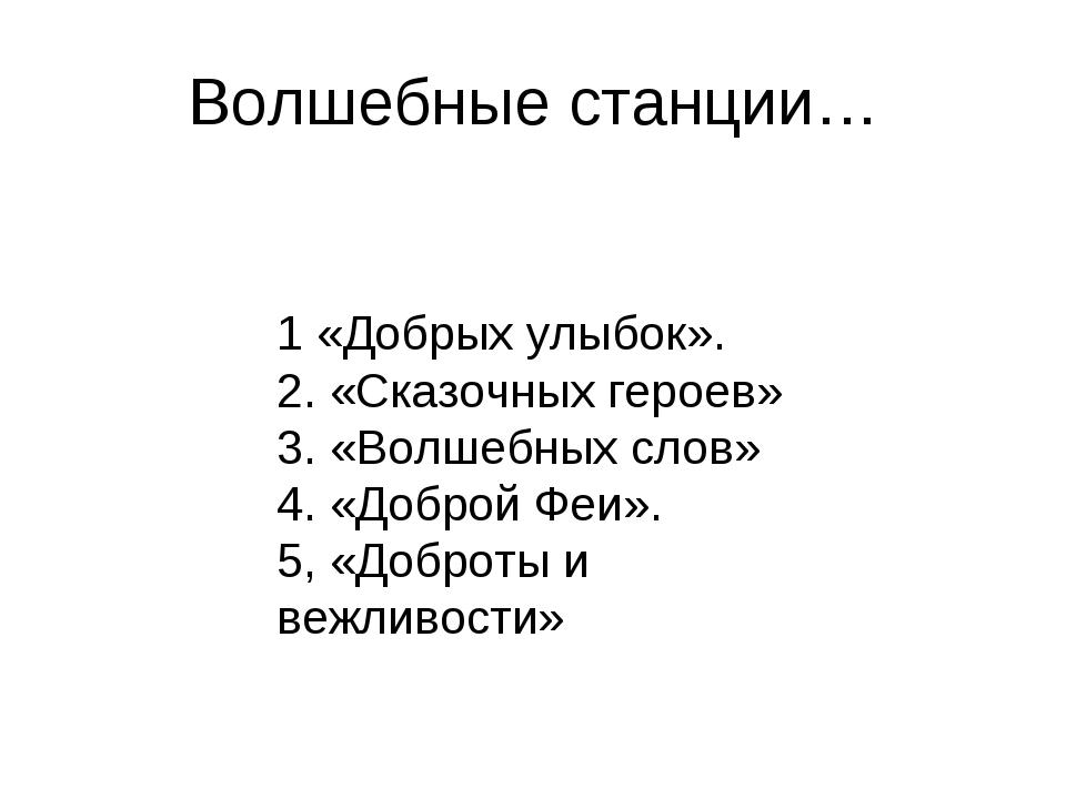 Волшебные станции… 1 «Добрых улыбок». 2. «Сказочных героев» 3. «Волшебных сло...