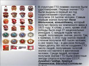 В структуре ГТО помимо значков были удостоверения. Первые значки ГТО были выд