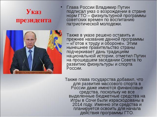 Указ президента Глава России Владимир Путин подписал указ о возрождении в стр...