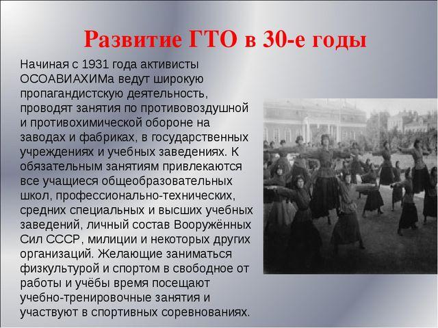 Развитие ГТО в 30-е годы Начиная с 1931 года активисты ОСОАВИАХИМа ведут широ...