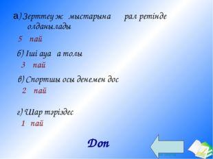 а) Зерттеу жұмыстарына құрал ретінде қолданылады 5 ұпай б) Іші ауаға толы 3 ұ