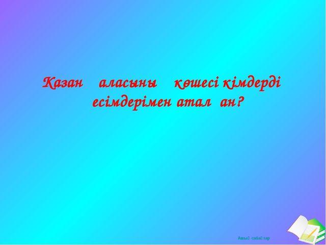 Казан қаласының көшесі кімдердің есімдерімен аталған? Ашық сабақтар