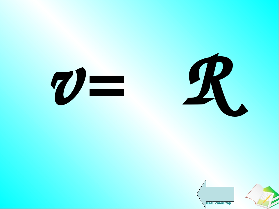v=ωR Ашық сабақтар