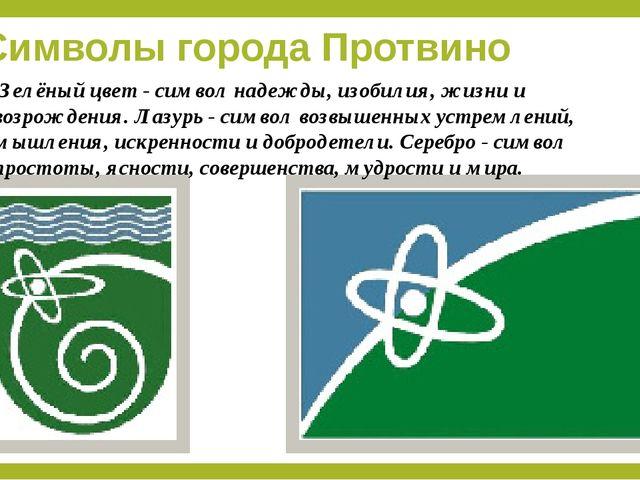 Символы города Протвино Зелёный цвет - символ надежды, изобилия, жизни и воз...