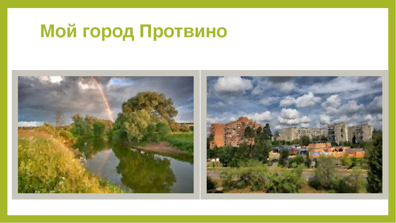 Мой город Протвино