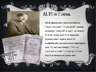II.Төп өлеш. Бөек фикер иясе, милли юлбашчы үзенең күп кенә әсәрләрендә татар